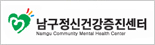 남구정신겅강증진센터Namgu Community Mental Health Center