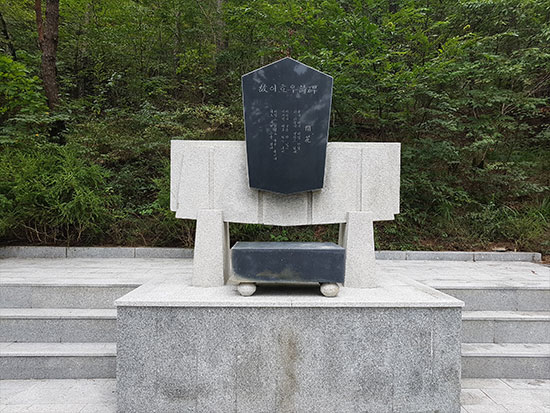 Monument of Yi Howoo
