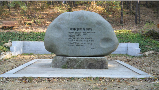 Monument of Yi Yoonsoo